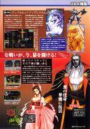 Konamimagazinevolume20-page013