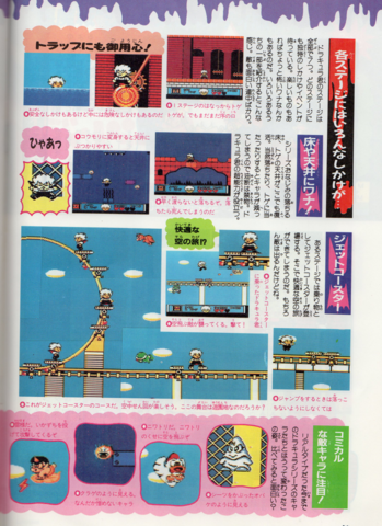 File:Konami Magazine 1990 Special Issue 3.png