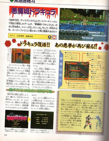 File:Akumajou Dracula Famitsu Scan 1.png