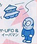 Boku Dracula Kun UFO