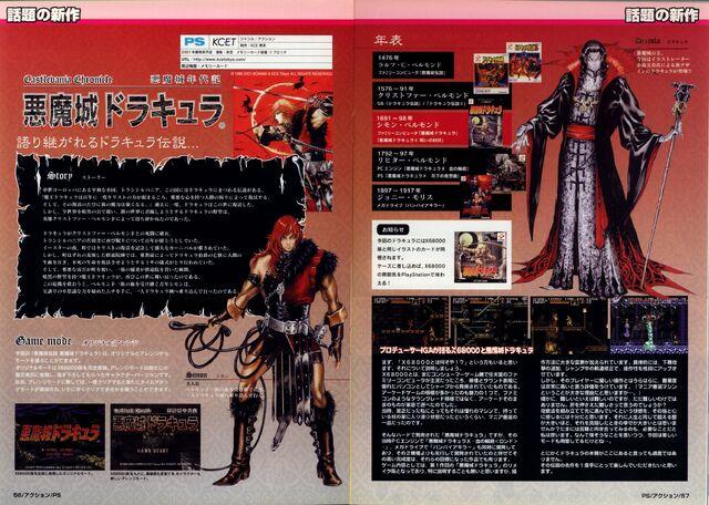 File:Konamimagazinevolume20-page56-57.jpg