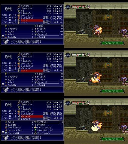 File:SSDX-Jewel Sword-Diamond.jpg