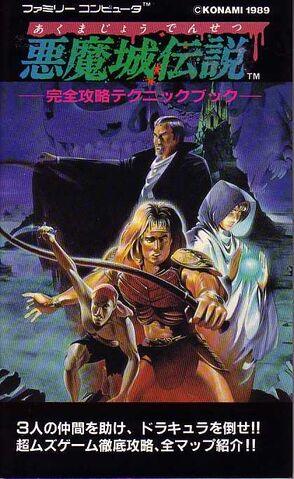 File:Tokuma-syoten Akumajo Densetsu Guide Book cover.jpg