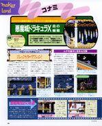PC Engine Fan July1993 P036