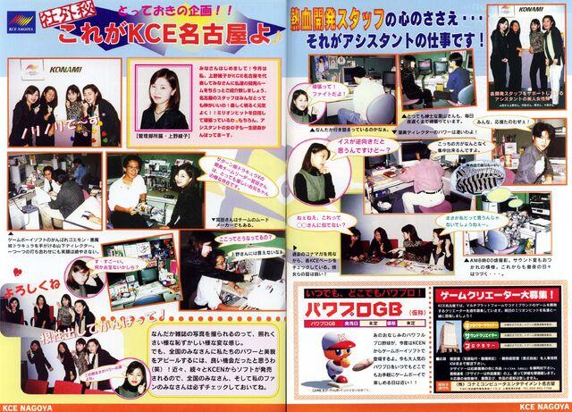 File:Konamimagazinevolume05-page94-95.jpg