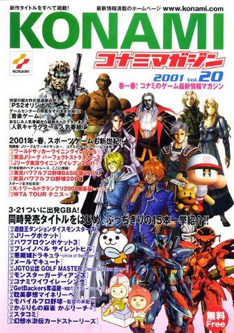 Archivo:Konamimagazinevolume20-page001.jpg