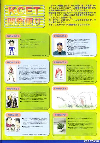 File:Konamimagazinevolume02-page53.jpg