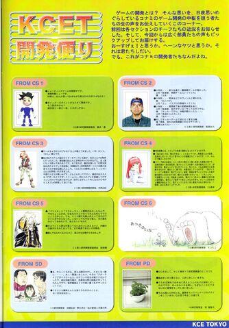 Archivo:Konamimagazinevolume02-page53.jpg