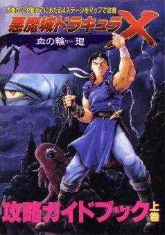 File:Akumajo Dracula X Guide.jpg
