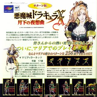 Page42: <i>SOTN Sega Saturn Version</i> Playable character <a href=