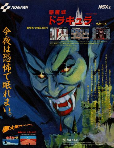 File:MSX Magazine 198612 p49.jpg