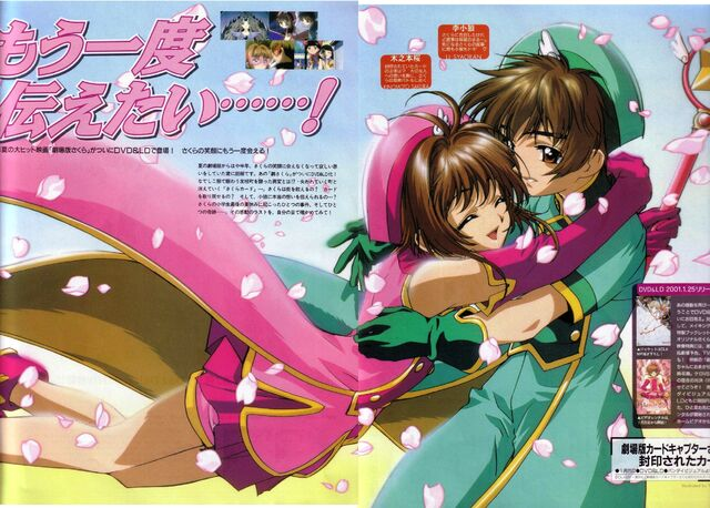 File:The Sealed Card Ending Bonus Poster Sakura Syaoran Hug.jpg