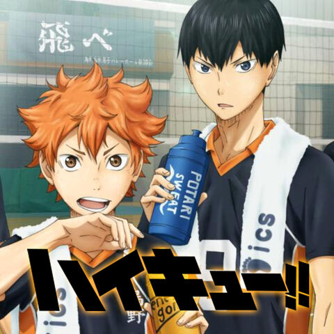 File:JA-animanga-haikyuu.jpg