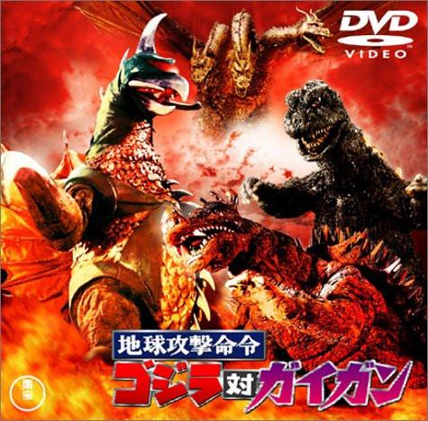 File:Godzilla's Hits 5.jpg