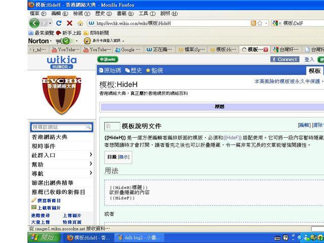 File:HideH bug.JPG