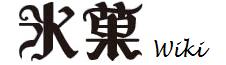 File:Hyoukawiki.png