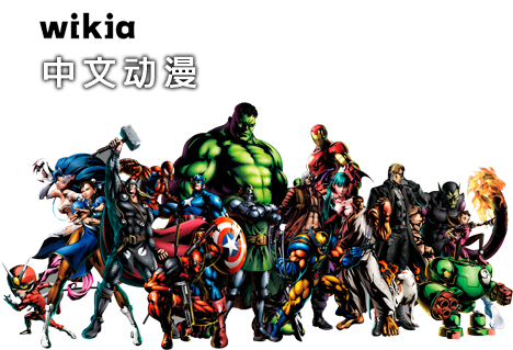 File:Wikia中文动漫.png