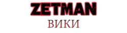 File:Зетман Вики.png