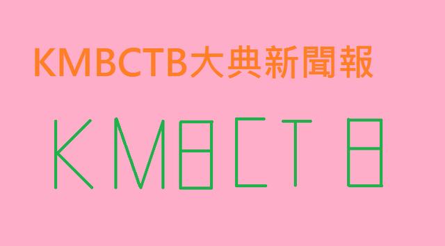 File:KMBCTB.png