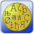File:Central icon small language.png
