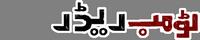 File:Tomb-raider-logo-urdu.png