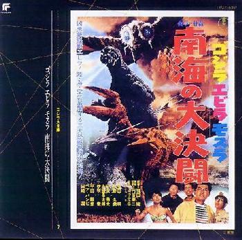 File:Godzilla's Hits 3.jpg