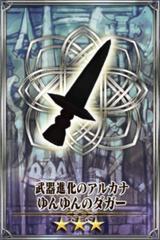 Yunyun's Dagger