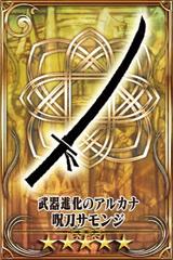 Cursed Sword Samonji