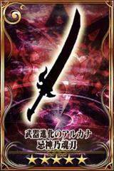 Sacrilegious Blade