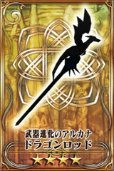 Dragon Rod