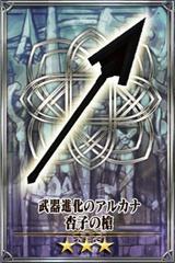 Kyoko's Spear