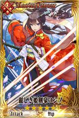 Yoshino (Version 3)
