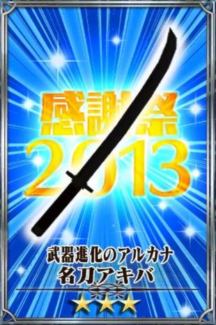Famed Blade Akiba