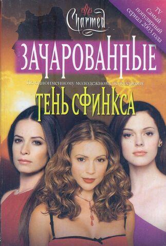 File:ТЕНЬ СФИНКСА 1.jpg