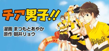 Cheer boys manga 01