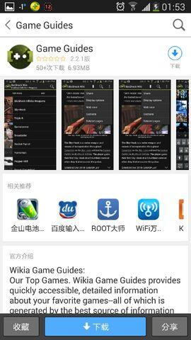 File:Wandoujia.jpg