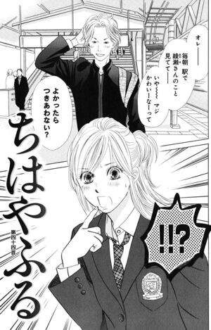 Chapter 44 Cover
