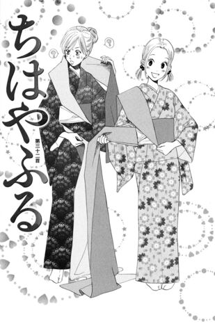 File:Chapter 32 Cover.jpg
