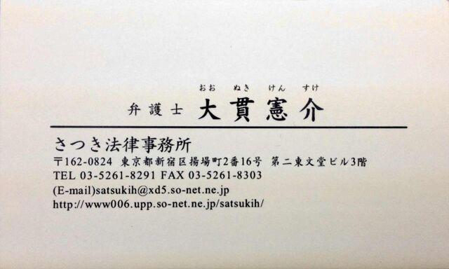 File:Namecard ohnuki.jpg