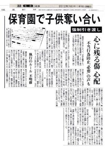 File:Yomiuri 120109 2.jpg