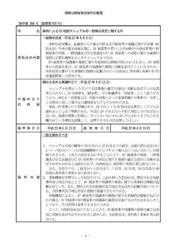 File:愛知県情報公開審査会gaiyou563-566.jpg