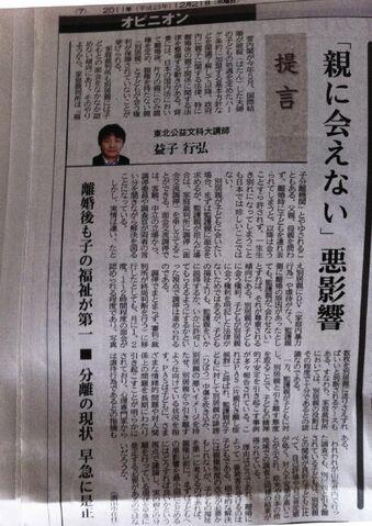 File:111221山形新聞.jpg