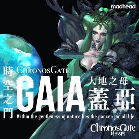 File:Gaia, Mother of Earth.jpg