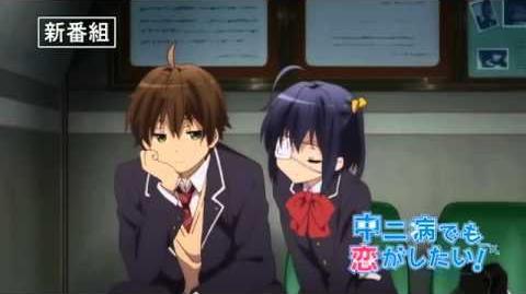 TVアニメ『中二病でも恋がしたい!』番宣