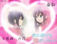 WTF Rikka Takanashi ♥ Kazari Kannagi (Our love is possible)