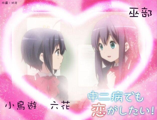 File:WTF Rikka Takanashi ♥ Kazari Kannagi (Our love is possible).jpg