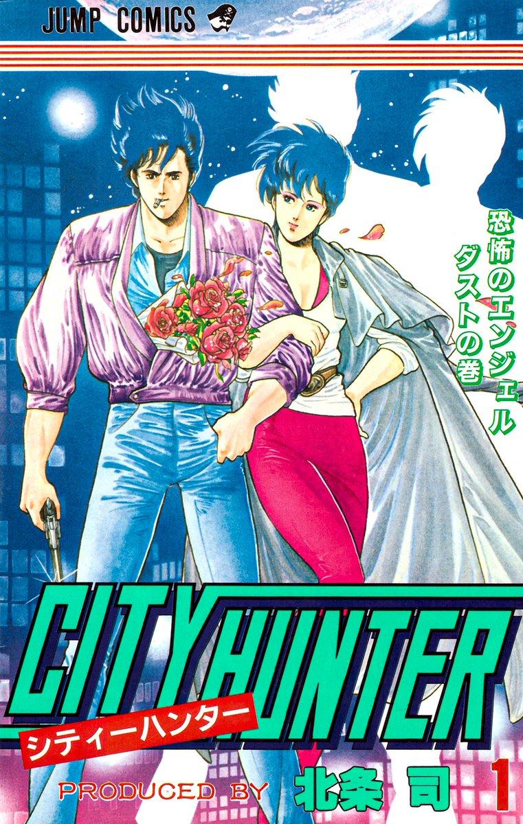 File:CH mangaVol1cover.jpg