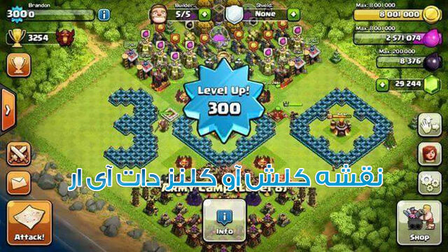 File:High-lebvel-in-clashofclansgame-3.jpg