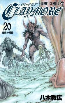 File:Claymore Manga Cover v20.jpg