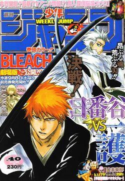 Weekly Shōnen Jump, 8 September 2007